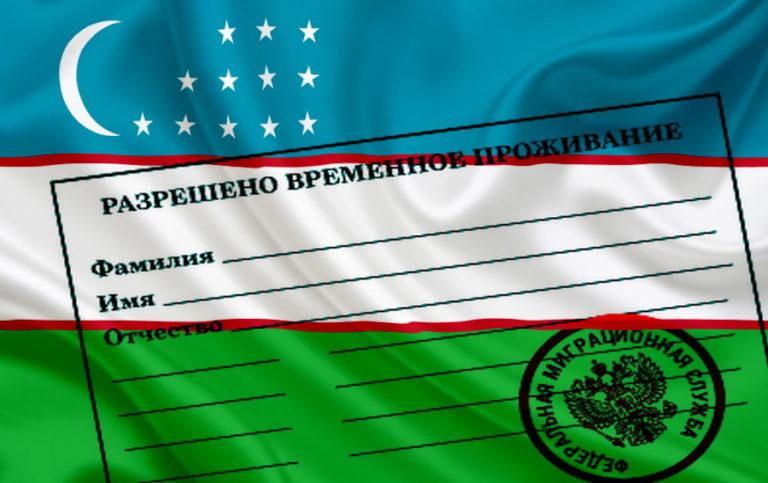 РВП для узбеков отличается от прежней.